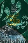 آشنایی با قرآن ج11- تفسیر سورههای دهر، مرسلات، نبأ، نازعات