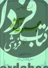 مجموعه آثار استاد شهید مطهری ج06- جلد دوم از بخش فلسفه، اصول فلسفه و روش رئالیسم