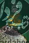 آشنایی با قرآن ج06- تفسیر سورههای الرحمن، واقعه، حدید