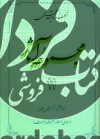 مجموعه آثار استاد شهید مطهری ج11- جلد هفتم از بخش فلسفه، درسهای اسفار مبحث حرکت