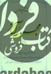 مجموعه آثار استاد شهید مطهری ج18- جلد سوم از بخش سیره معصومین(ع)