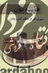 فوییه تون (سیری در فرهنگ آذربایجان)