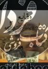 وقایع مشروطیت (به روایت نامه های سیدرضا به حاج میرزا آقای فرشی)