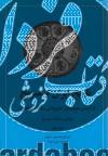 تاریخ ایران کیمبریج ج5- از آمدن سلجوقیان تا فروپاشی دولت ایخانان