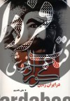 کوراوغلی در ایران زمین