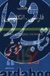 فرهنگ فارسی-انگلیسی