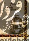 مصلح بیدار ج1- مجموعه مصاحبهها و... درباره زندگانی و شخصیت شهید مطهری