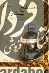 مصلح بیدار ج2- مجموعه مصاحبهها و... درباره زندگانی و شخصیت شهید مطهری