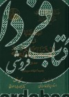الحکمه المتعالیه فی الاسفار الاربعه - 9 جلدی