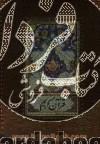 جزء سی ام قرآن