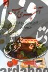 آشپزی عروس ، آشپزی ایرانی و فرنگی