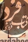 جلال آلاحمد- غرب زدگی