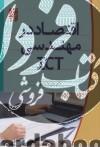 اقتصاد در مهندسی  ICT