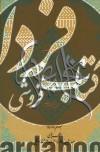 ترجمه و تفسیر نهجالبلاغه ج9(27-25)- خطبههای صد و پنجاه و دوم تا صد و هشتاد و پنجم