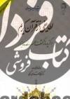 لطایفی از قرآن کریم، برگزیده از کشفالاسرار و عدهالابرار