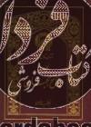 کلیات مفاتیح الجنان وزیری- ترجمه دامغانی