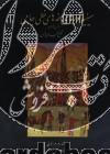 مینیاتورهای نسخه های خطی جامی در قرن شانزدهم