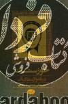 خوزستان(درنامواژههایآن)