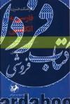 فرهنگ فشرده فارسی به انگلیسی(یکجلدی)