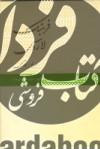 فرهنگ لاروس عربی به فارسی(دو جلدی)