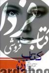 کتاب زن