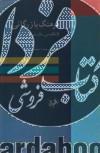 فرهنگ بازرگانی انگلیسی به فارسی