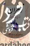 زعفران از دیرباز تا امروز دایره المعارف تولید، تجارت و مصرف