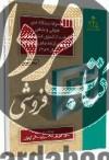 مجموعه دیدگاه های حقوقی و قضایی قضات(استان تهران و مرورری برگزیده قوانین و مقررات سال 1387)