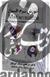 آموزش نرم افزار Mathematica