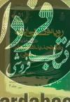 دادگاه تجدید نظر استان (حقوقی) (3)