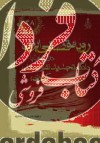 دادگاه تجدید نظر استان (کیفری)