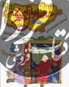طنز 1- شاهزادهای که جادو شد، رمانی از زندگی ملانصرالدین