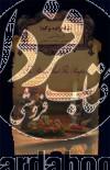 رمانهای جاویدان جهان 6 (شاهزاده و گدا)