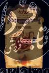 رمانهای جاویدان جهان جیبی ج09- مروارید، متن کوتاه شده