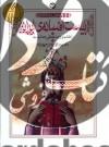 بیست افسانه ایرانی