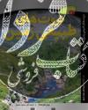 مجموعه ثروت های طبیعی زمین (7جلدی)