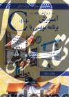 آموزش برنامه نویسی با ++C (جلد دوم)