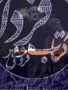داستانهای اسطورهای 2جلدی قابدار- اودیسه هومر، ایلیاد هومر