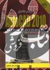 مرجع کامل AutoCAD 2010
