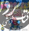 قصه های ملانصر الدین (سخت 1 تا 5)