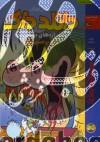 اژدهای دریایی و دو قصه ی دیگر