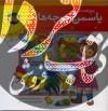 پنج قصه از یاسمن و جوجه ها (سخت 1 تا 5)