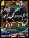 مجموعه علم در قرن 21 (8جلدی)