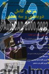 مرجع کامل دوبعدی و سه بعدی AutoCAD 2000,2002