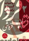ریاضیات گسسته و ترکیبیاتی جلد دوم