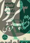 ریاضیات گسسته و ترکیبیاتی جلد سوم