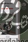مقدمه ای بر طراحی پروژه های سیویل با استفاده از Civil 3D 2009
