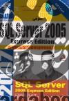 معرفی SQL Server 2005 Express Edition