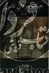 حیات مردان نامی(4جلدی)ققنوس