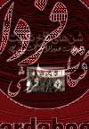 شنهای سرخ تکریت- خاطرات عبدالامیر افشینپور